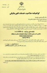 Qualification Certificate of Information Services