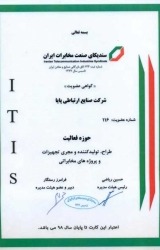 Membership Certificate of Iran Telecom Industry Syndicate
