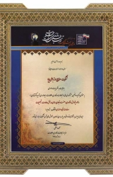 The Election Certificate of the 5th National Communication &Information Technology Awarded from the ICT Ministry
