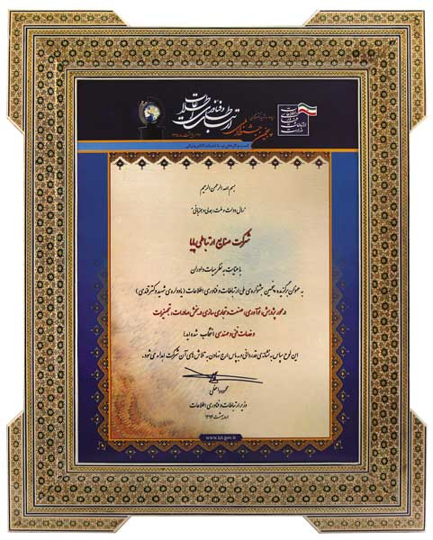 02 2 The Election Certificate of the 5th National Communication Information Technology Awarded from the ICT Ministry