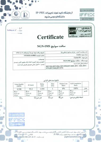 03 2 Sample Confirmation Certificate for Carin IP1 Awarded by Mashhad Ferdowsi University