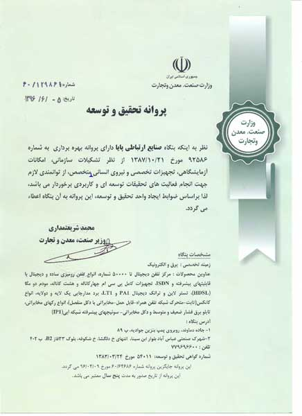 04 3 Membership Certificate in the Expert Association of the Research Development Centers of the Ministry of Industry Mining and Trade