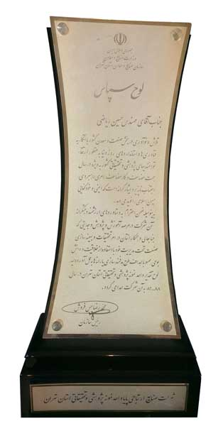 06 2 Statuette of Thanks for Chosen Research and Development Company in Tehran Awarded by Industry and Mine Organization of Tehran Province