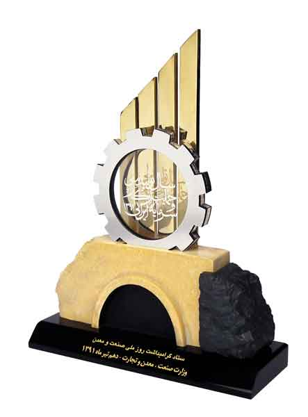 08 3 The Commemorative Statuette Awarded in the National Day of Industry and Mine I.R