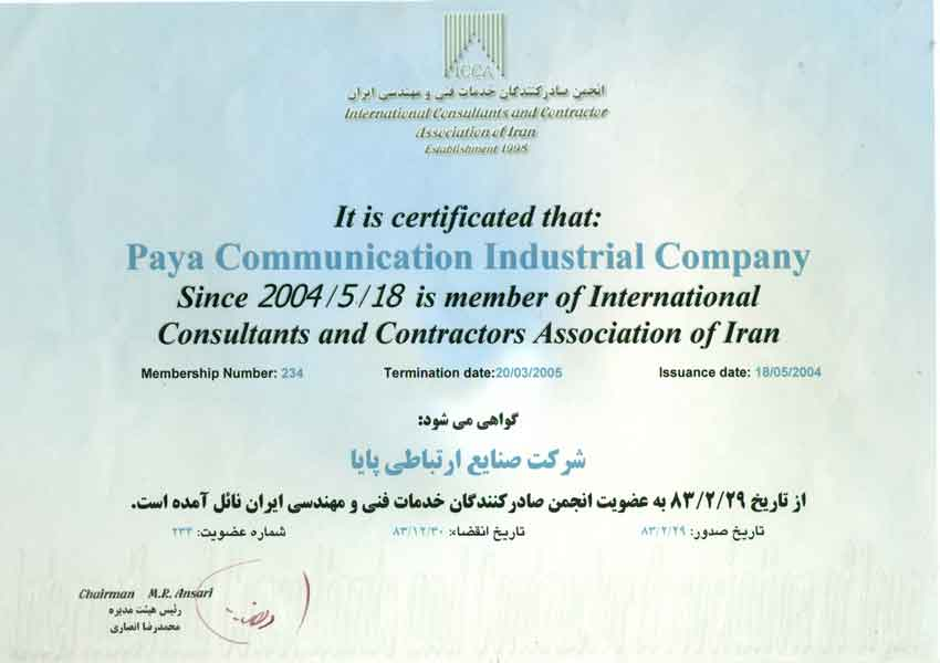 12 3 Certificate of member of International Consultants and Contractors Association of Iran